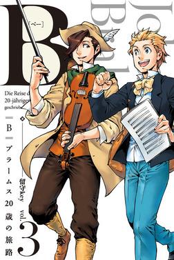 B(べー)ブラームス20歳の旅路 (3)-電子書籍