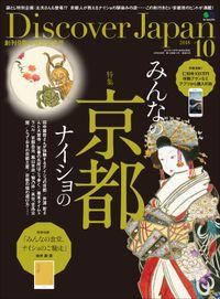Discover Japan 2018年10月号 Vol.84