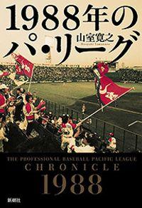 1988年のパ・リーグ(新潮社)