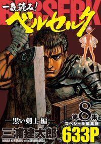 一気読み!『ベルセルク』スペシャル編集版 第8集  ―黒い剣士編― 633ページ第8集