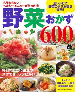野菜おかず600品-電子書籍