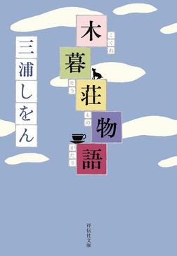 木暮荘物語-電子書籍