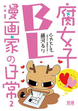 シカとして~腐女子BL漫画家の日常~【電子限定版】 2巻-電子書籍