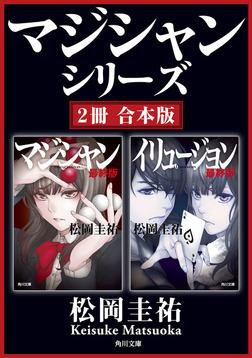 マジシャンシリーズ【2冊 合本版】『マジシャン 最終版』『イリュージョン 最終版』-電子書籍