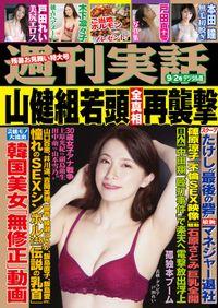 週刊実話 9月2日号