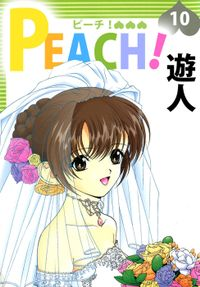 PEACH! 10巻