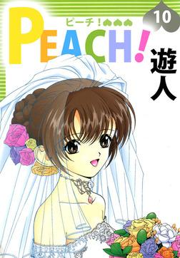 PEACH! 10巻-電子書籍