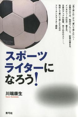 スポーツライターになろう!-電子書籍