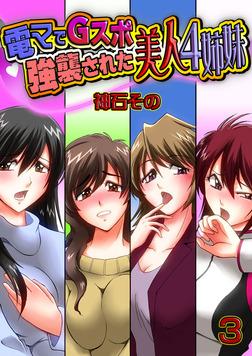 電マでGスポ強襲された美人4姉妹 3巻-電子書籍