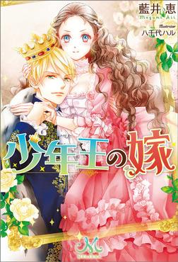 少年王の嫁-電子書籍
