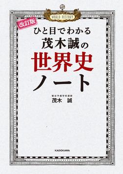 改訂版 ひと目でわかる 茂木誠の世界史ノート-電子書籍