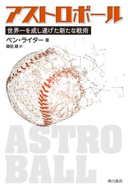 アストロボール 世界一を成し遂げた新たな戦術-電子書籍
