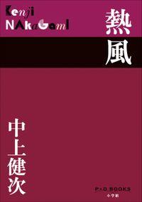 P+D BOOKS 熱風