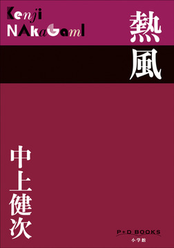 P+D BOOKS 熱風-電子書籍
