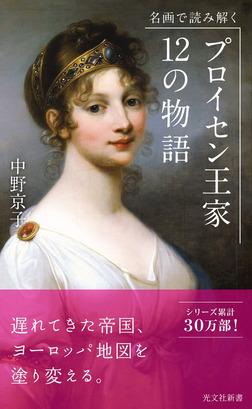 名画で読み解く プロイセン王家 12の物語-電子書籍