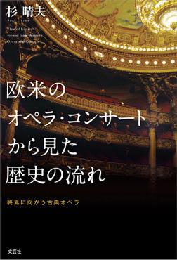 欧米のオペラ・コンサートから見た歴史の流れ 終焉に向かう古典オペラ-電子書籍