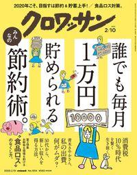 クロワッサン 2020年02月10日号 No.1014 [誰でも毎月1万円貯められる。みんなの節約術。]