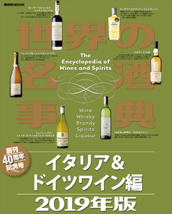 世界の名酒事典 2019年版 イタリア&ドイツワイン編-電子書籍