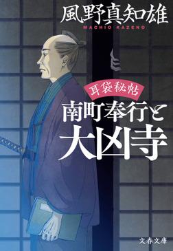 耳袋秘帖 南町奉行と大凶寺-電子書籍