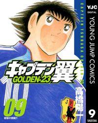 キャプテン翼 GOLDEN-23 9