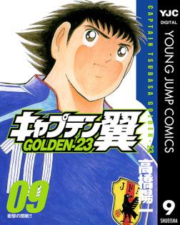キャプテン翼 GOLDEN-23 9-電子書籍