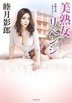 美熟女リベンジ-電子書籍