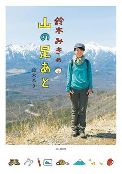 鈴木みきの 山の足あと-電子書籍
