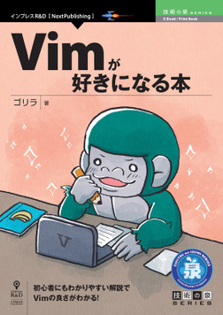 Vimが好きになる本-電子書籍