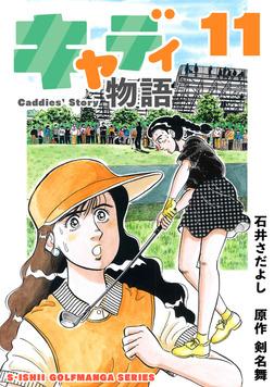 石井さだよしゴルフ漫画シリーズ キャディ物語 11巻-電子書籍
