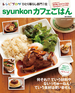 syunkonカフェごはん1-電子書籍