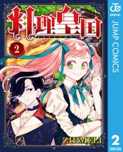 料理皇国 2-電子書籍