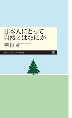 日本人にとって自然とはなにか-電子書籍