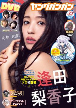 デジタル版ヤングガンガン 2019 No.23-電子書籍