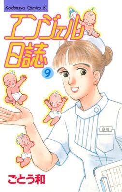 エンジェル日誌(9)-電子書籍
