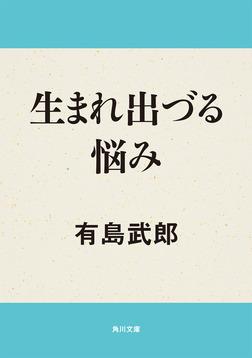 生まれ出づる悩み-電子書籍