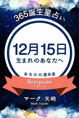 365誕生星占い~12月15日生まれのあなたへ~-電子書籍