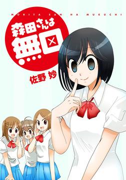 森田さんは無口 STORIAダッシュ連載版Vol.1-電子書籍