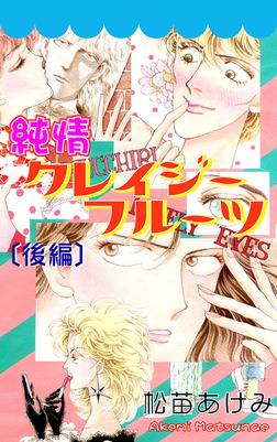 純情クレイジーフルーツ(後編)-電子書籍