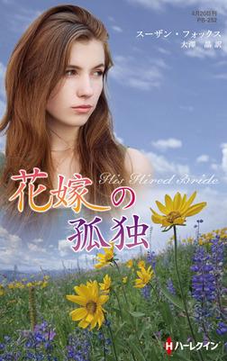 花嫁の孤独【ハーレクイン・プレゼンツ作家シリーズ別冊版】-電子書籍