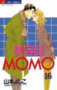 美容師MOMO(16)