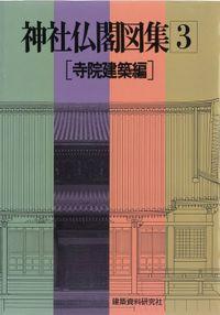 神社仏閣図集(3) [寺院建築編]