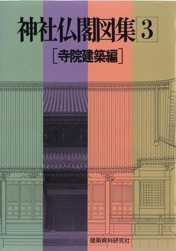 神社仏閣図集(3) [寺院建築編]-電子書籍