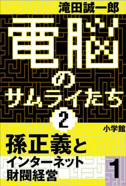 電脳のサムライたち2 孫正義 インターネット財閥経営1-電子書籍