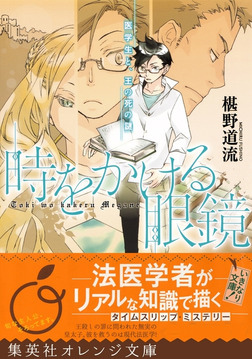 時をかける眼鏡 医学生と、王の死の謎-電子書籍