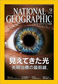 ナショナル ジオグラフィック日本版 2016年 9月号 [雑誌]