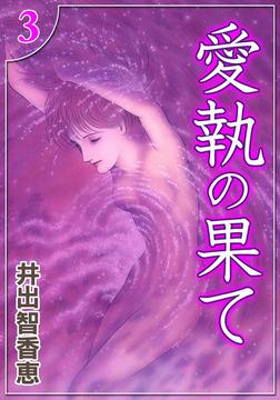 愛執の果て (3)-電子書籍
