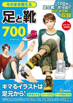 そのまま使える足と靴700-電子書籍