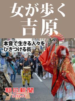 女が歩く吉原 本音で生きる人々をひきつける街-電子書籍