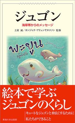 ジュゴン 海草帯からのメッセージ-電子書籍