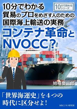 10分でわかる貿易のプロをめざす人のための国際海上輸送の実務。コンテナ革命とNVOCC?-電子書籍